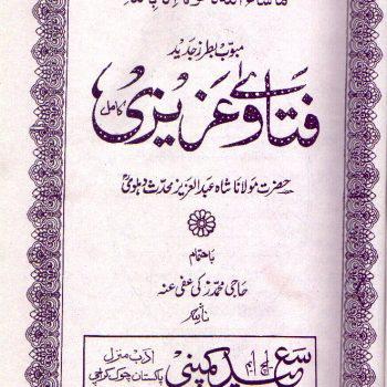 Shah-Abdul-Aziz